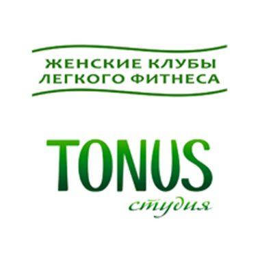 Женские клубы легкого фитнеса «Тонус студия»