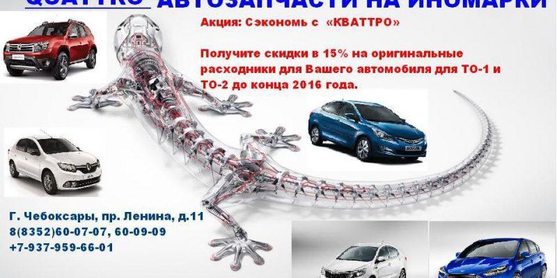 Скидка 15% на оригинальные расходники для вашего авто