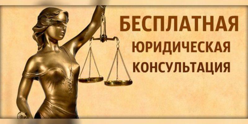 Юридическая консультация бесплатно!